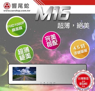 響尾蛇 M16 4.5吋大螢幕後視鏡高畫質單錄行車記錄器(贈16G記憶卡) (7.5折)