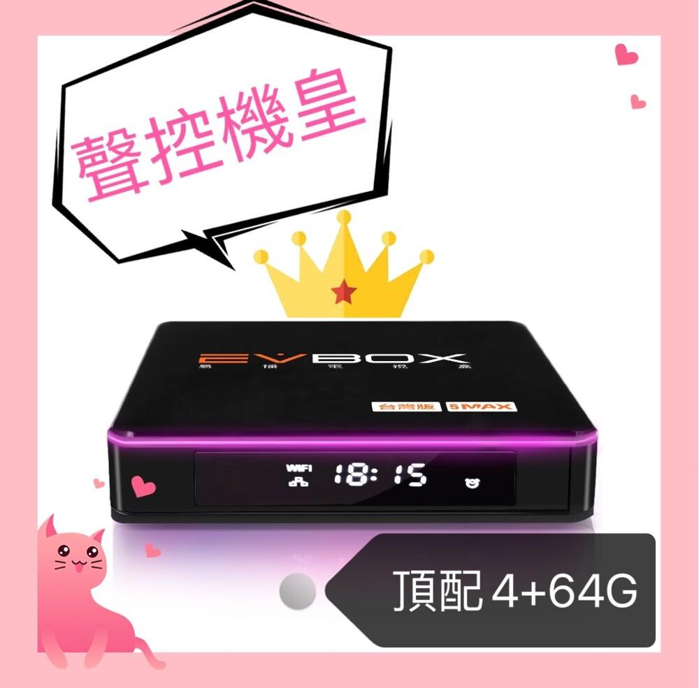 贈語音備用遙控易播聲控機皇 evbox 5max 電視盒/機上盒 保固15個月