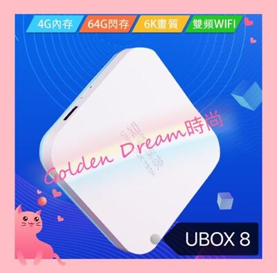 【八代現貨/最新韌體0301版】安博盒子UBOX8 PRO MAX  合法經銷商出貨 台灣純淨版 (9.2折)