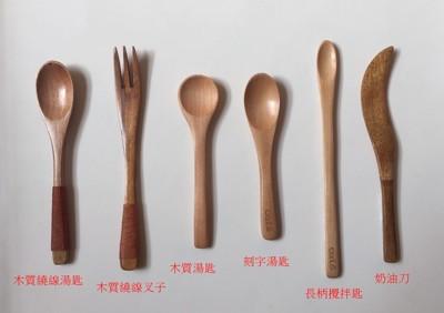 木製餐具【湯匙 /叉子/攪拌匙/奶油刀】可以★混搭出貨★ (3.4折)