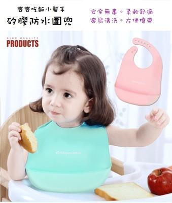 CJ嚴選-柔軟矽膠防水圍兜 吃飯圍兜 折疊圍兜 (4.6折)