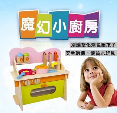 CJ嚴選-扮家家酒 擬真廚房組 仿真木製 兒童廚房組 (6.2折)