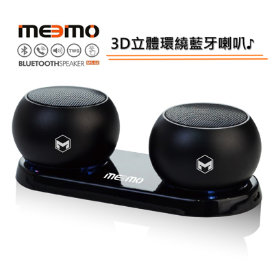 【Meemo】3D立體環繞藍牙喇叭組 / 典雅黑/美國品牌 (5.2折)