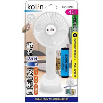 歌林 可更換 18650鋰電池 4吋 手持風扇 隨身風扇 usb風扇 電風扇 電扇 風扇 迷你風扇 (4折)