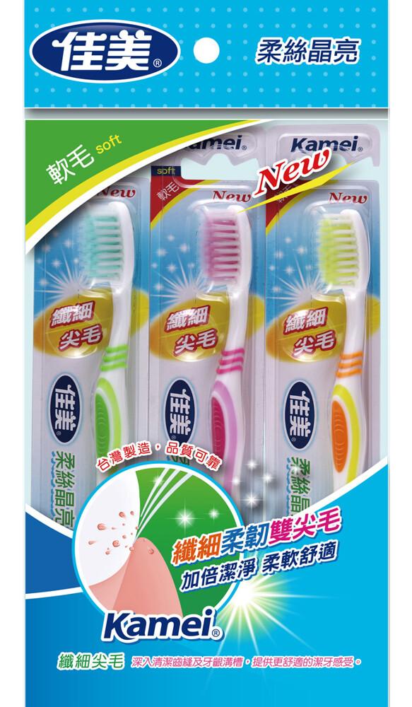 佳美 l364柔絲晶亮 牙刷系列/袋/包