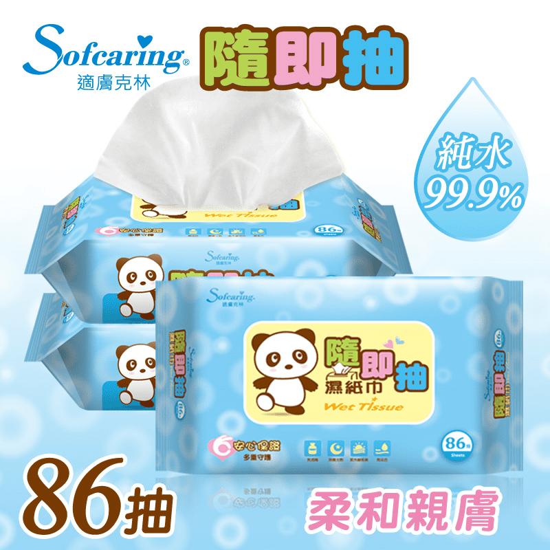 適膚克林濕紙巾86抽/包 超低價促銷中