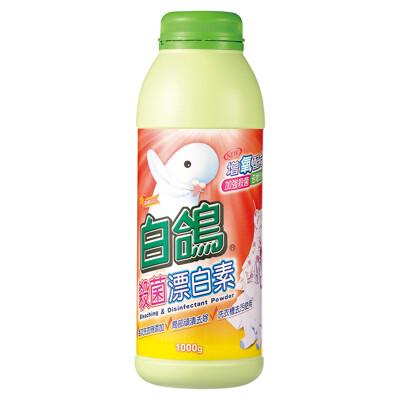 白鴿 殺菌漂白素1000g系列 (5.8折)