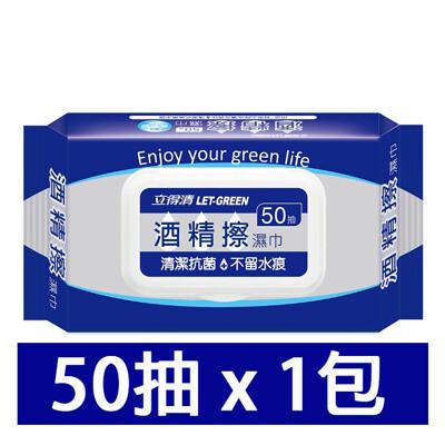 立得清 酒精擦濕巾 50抽 (9.4折)