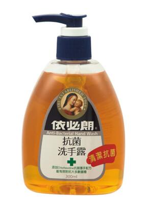 依必朗 抗菌洗手露 一般300ml (5折)