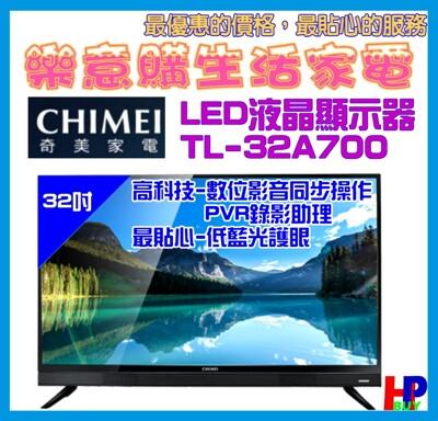奇美32吋液晶顯示器(含訊號盒)/tl-32a700/優惠價!數量有限售完為止 (不安裝) (7.6折)