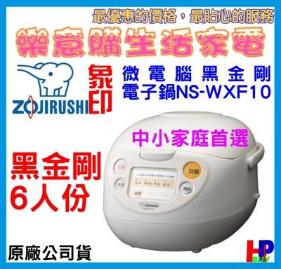 【象印】6人份黑金剛微電腦電子鍋/NS-WXF10/特惠價,數量有限售完為止! (3.9折)