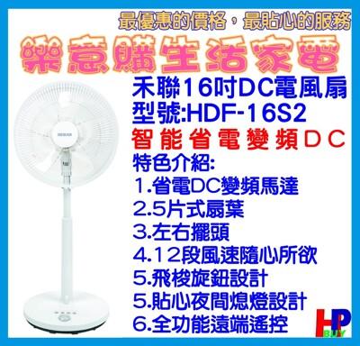 【禾聯】16吋變頻DC遙控省電電風扇/HDF-16S2/12段風速/飛梭旋鈕設計 (7.6折)