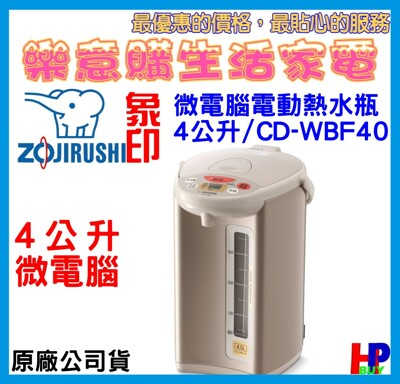象印微電腦電動熱水瓶/容量4公升/cd-wbf40/數量有限!售完為止! (3.7折)
