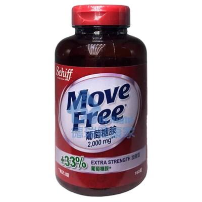 益節 Move Free 葡萄糖胺錠2000mg+33%加強型 150錠/瓶 (6.8折)