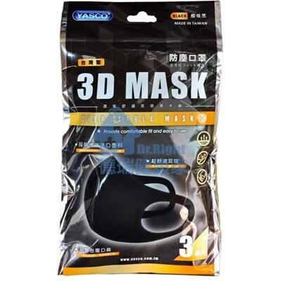 YASCO 昭惠 3D MASK 防塵口罩 酷炫黑 3入/包 (4.2折)