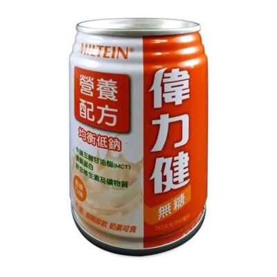 三多 偉力健 均衡低鈉 營養配方 240MLX24入/箱 (5折)