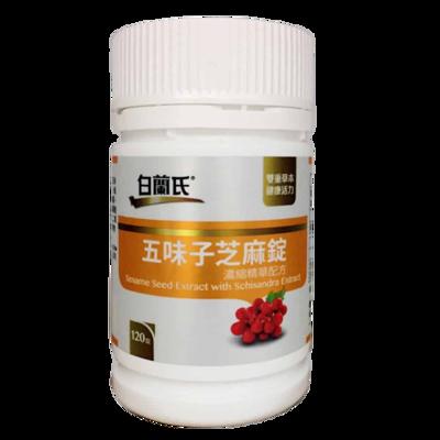 白蘭氏 五味子芝麻錠 濃縮精華配方 120錠/瓶 (3.4折)
