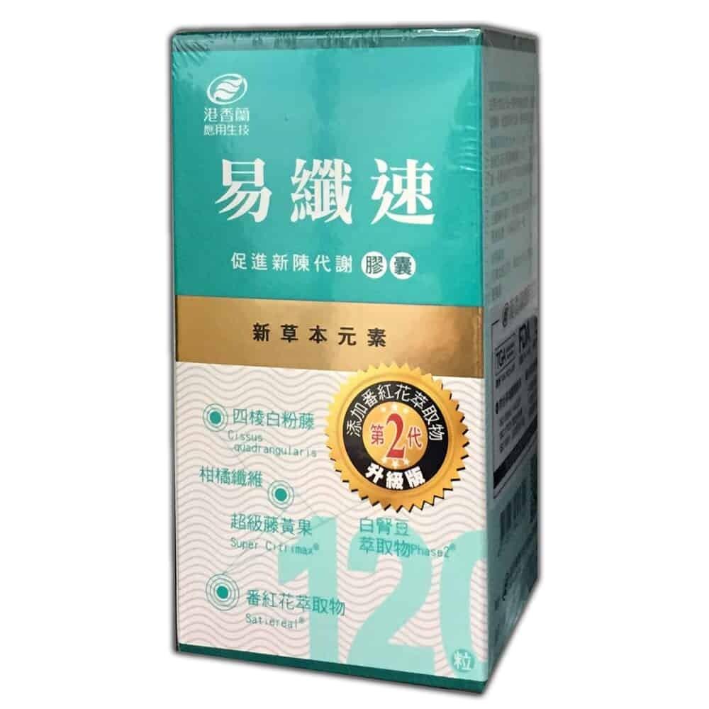 港香蘭 易纖速膠囊 120粒/瓶