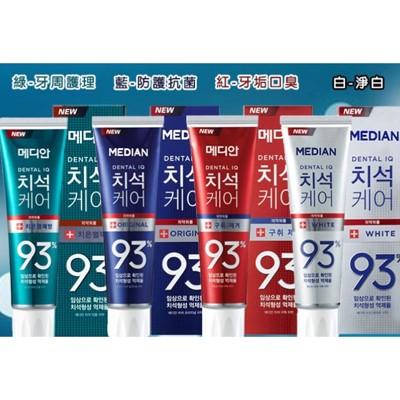 韓國 Median 93%強效淨白去垢牙膏120g 抗菌 淨白 口臭 牙周 86%改版 韓國牙膏 9 (10折)