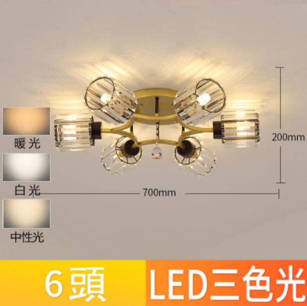 6頭 led燈具 客廳燈 北歐燈 輕奢臥室燈水晶燈客廳餐廳燈led圓形書房簡約大氣創意個性吸頂燈