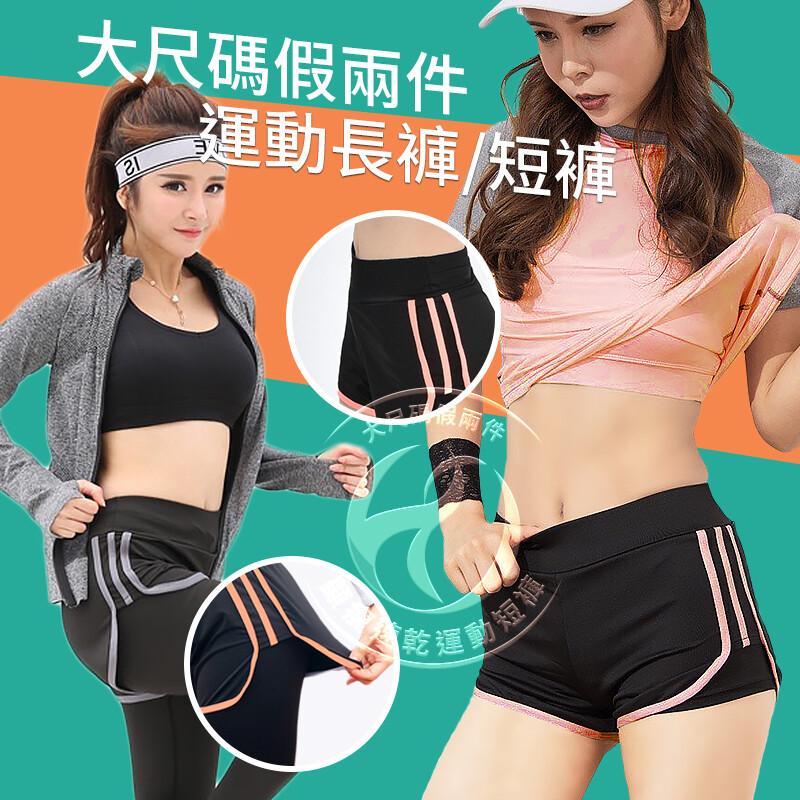 瀧如意大尺碼假兩件顯瘦速乾運動長褲+短褲一套組