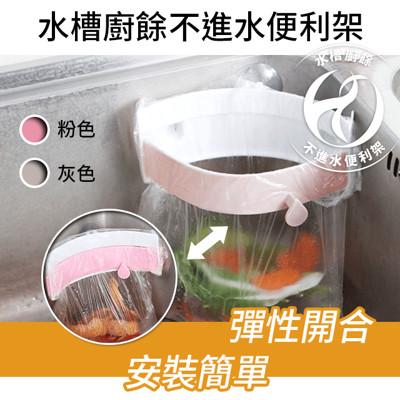 水槽廚餘不進水便利架 (1.3折)