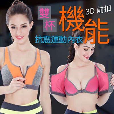 3D雙杯設計前扣抗震機能運動內衣 (2.5折)