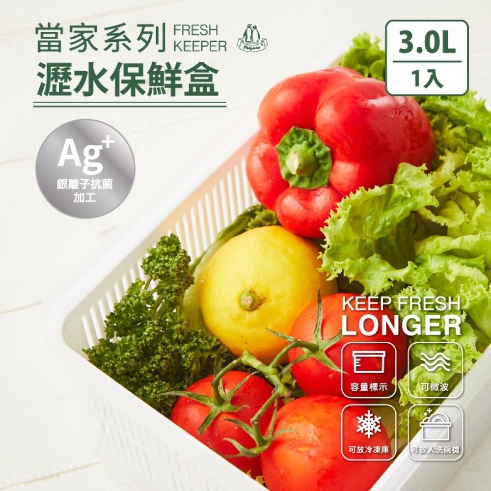 polywise二當家 3l 瀝水保鮮盒(銀離子添加)