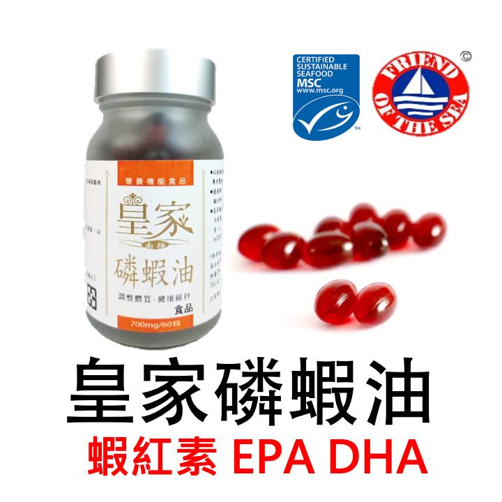 磷蝦油皇家南極磷蝦油軟膠囊 乾淨無污染 專利製程 超臨界萃取 品質保證 dha epa 蝦紅
