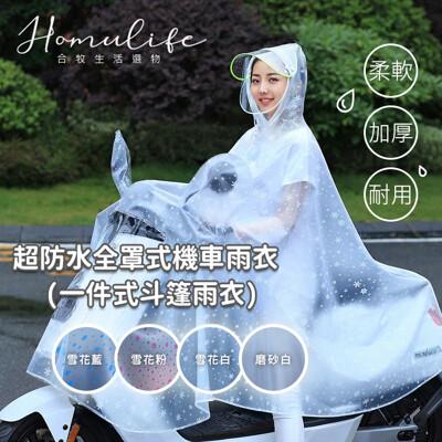 【合牧生活】超防水全罩式機車雨衣 (斗篷 連身雨衣 機車雨衣 多款花色 環保材質 梅雨季 颱風下雨)