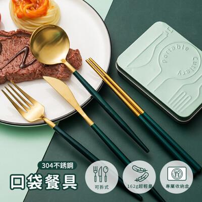 【合牧生活】迷你口袋餐具-勺叉刀筷四件組 ( 環保餐具.外出餐具.隨身攜帶.304不銹鋼餐具) (8.9折)
