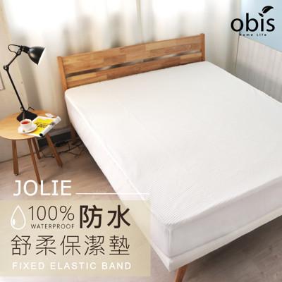 【obis】JOLIE潔莉防水舒柔MIT床包式保潔墊[雙人加大6×6.2尺] (6.5折)