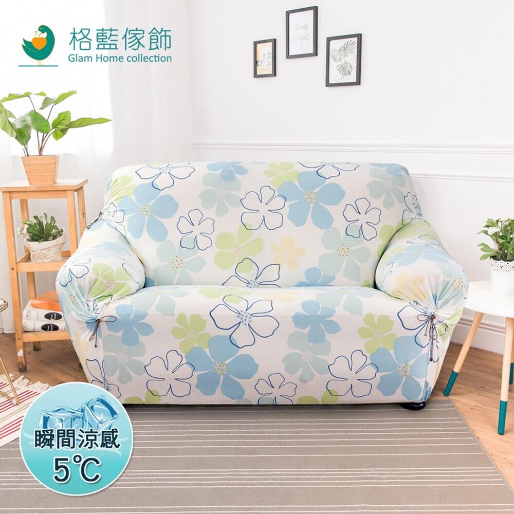 hoi格藍傢飾綺香涼感彈性沙發套-藍2人