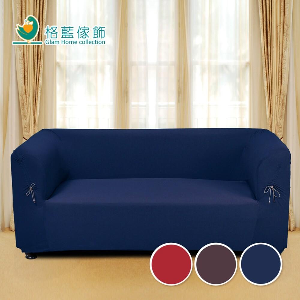 hoi! 格藍傢飾摩登時尚彈性平背沙發套-寶藍2人