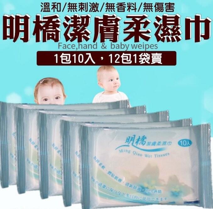166101-004興雲網購明橋潔膚柔濕巾12包12包為1袋 濕紙巾 親濕巾 10抽隨身包 新生