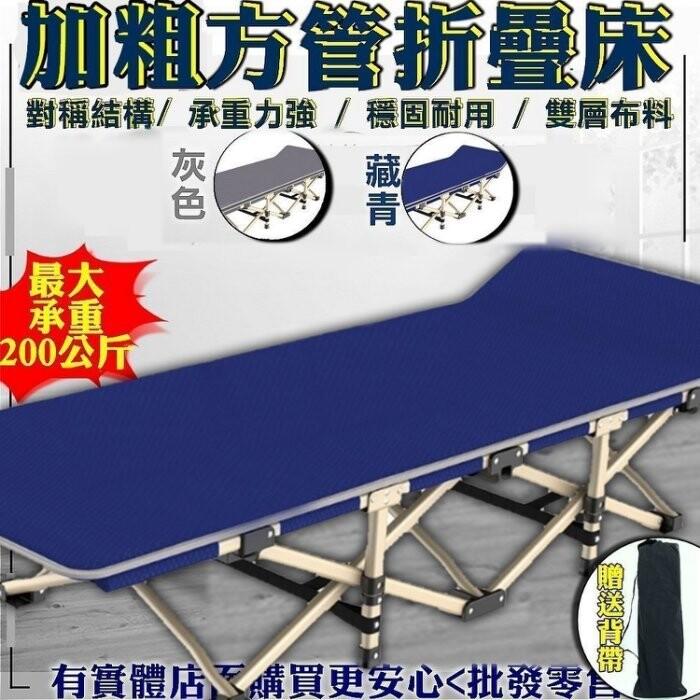 23025-109-興雲網購穩固十腳方管折疊床+束袋折疊床 休閒床 十腳加固 休閒椅 午睡床