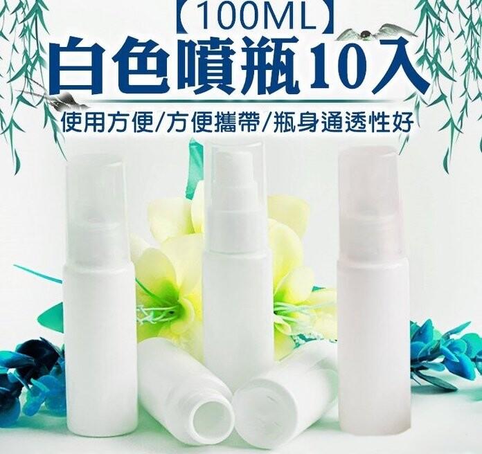 50046-258-興雲網購100ml白色噴瓶10入hdpe瓶 酒精分裝瓶 消毒水分裝 噴霧瓶