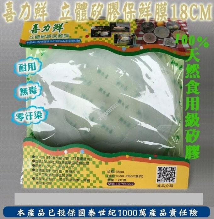 850134-032興雲網購喜力鮮 立體矽膠保鮮膜18cm家用碗蓋 密封蓋 防塵蓋 保鮮蓋