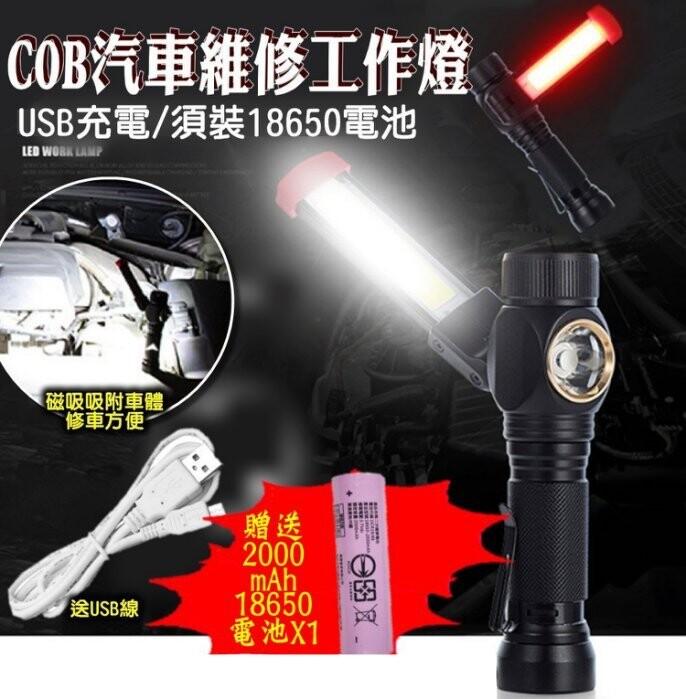 興雲網購cob汽車維修工作燈+usb線+18650電池(粉)27112a-137手電筒 手提燈