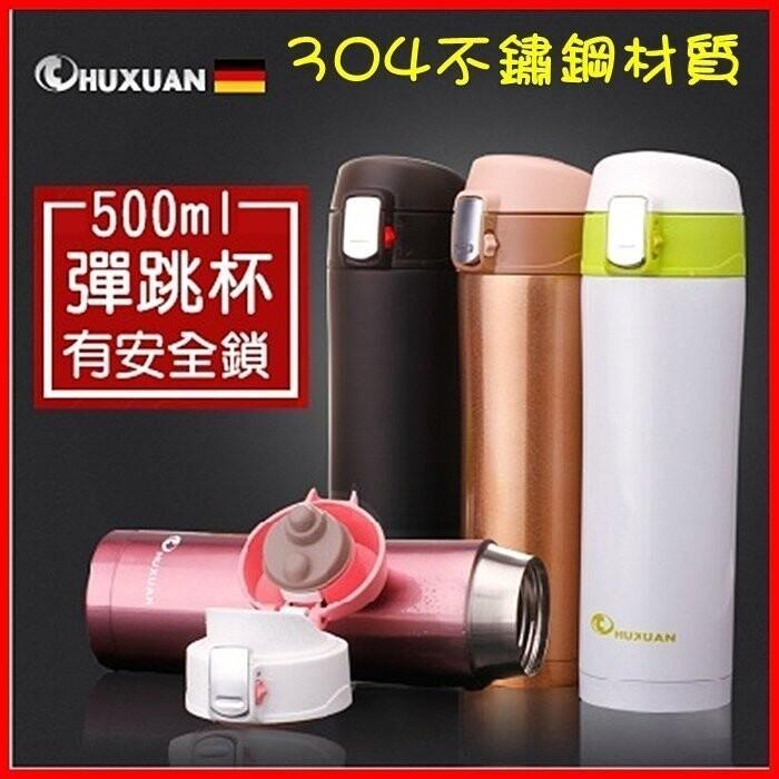 50004-----興雲網購304不銹鋼材質 500ml不鏽鋼保溫杯 保溫瓶 彈跳杯