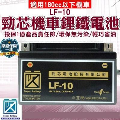 00010-229-興雲網購【10號勁芯機車鋰鐵電池】保固一年 180cc以下適用 機車電池 (5折)