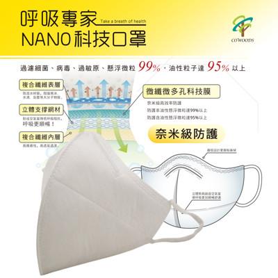 呼吸專家NANO科技口罩1盒10片裝(CP值比N95口罩N99口罩P95口罩更佳) (7.3折)