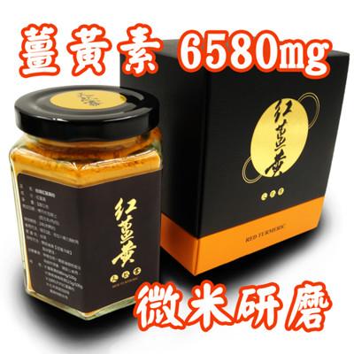 天然霧-100%台灣紅薑黃粉(100g/瓶)~2017年新款禮盒設計造型,薑黃素6580mg (7.4折)