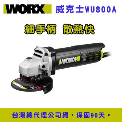 威克士砂輪機 WU800A 4吋 100mm 110V後開關(保固90天) (8.9折)