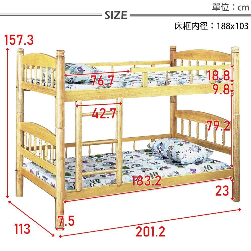 原森道傢俱職人艾倫白楊實木3.5尺圓柱雙層床(不含床墊) 含組裝 宿舍公寓 上下舖