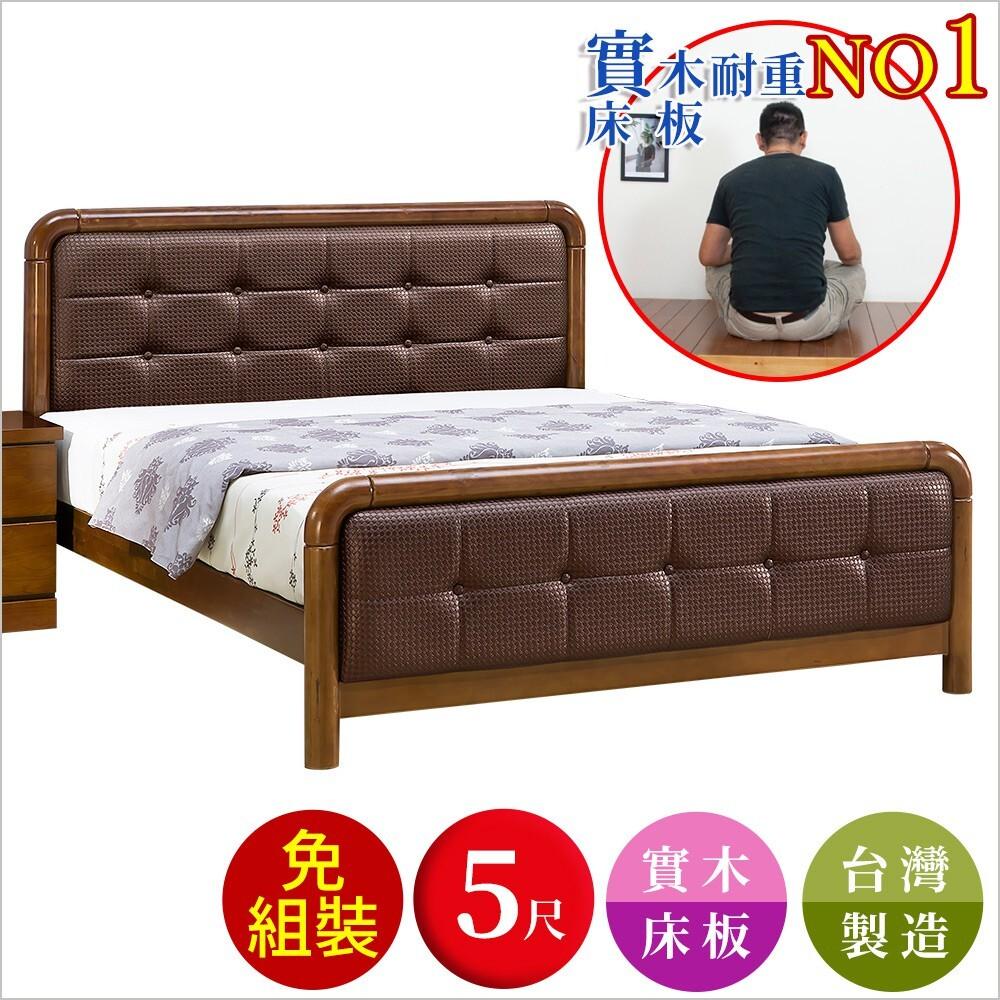 米蘭實木床板5尺雙人床(不含床墊床頭櫃)-3色原森道傢俱職人含組裝 床架 雙人床 r