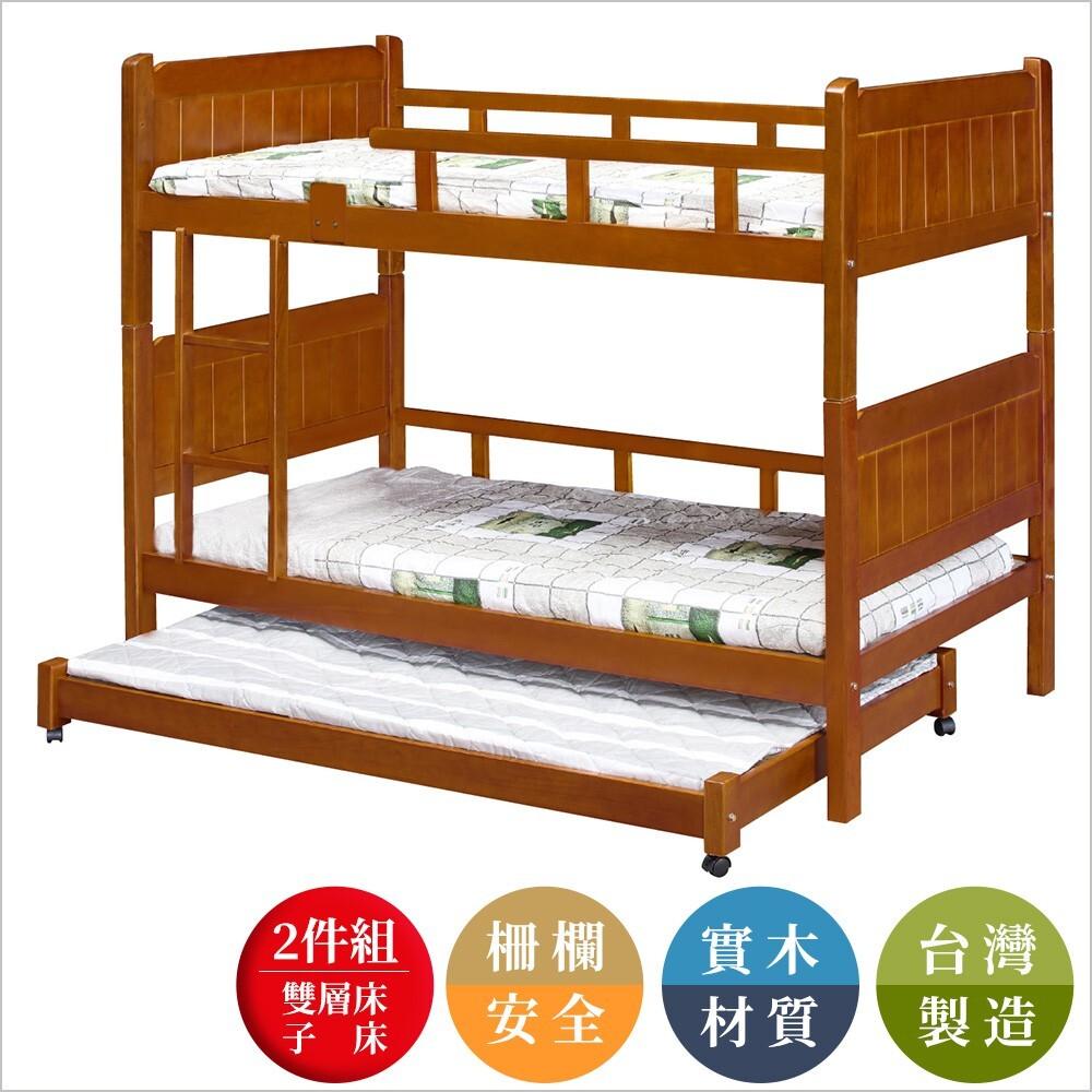 西維亞實木3.5尺2件組雙層床+子床(不含床墊)原森道傢俱職人宿舍公寓 上下舖