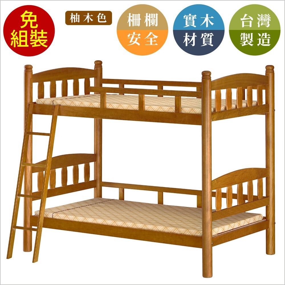 雀雁柚色實木3.5尺高腳雙層床(不含床墊)原森道傢俱職人宿舍公寓 上下舖