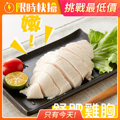 【八方行】低脂舒肥超嫩雞(170±20g)