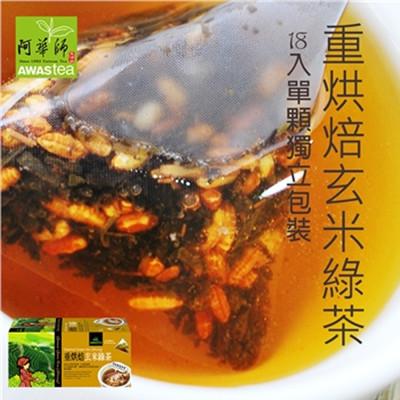 阿華師 重烘焙玄米綠茶(7gx18包) (3.7折)